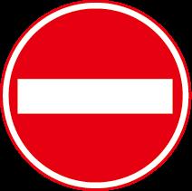 禁止任何車輛進入