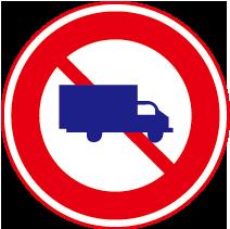 大型貨物自動車等通行止め