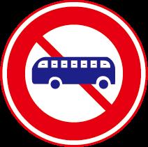大客車禁止進入