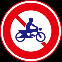二輪の自動車原動機付自転車通行止め