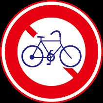 腳踏車禁止進入