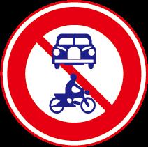 車両(組合せ)通行止め