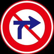 禁止車輛橫越道路進入對向設施