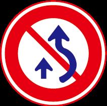 禁止右側超車