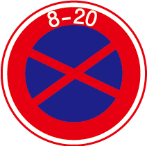 禁止臨時停車