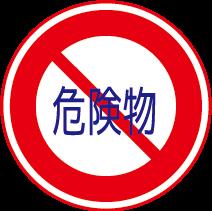 禁止裝載危險物品車輛通行