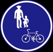 行人及自行車專用