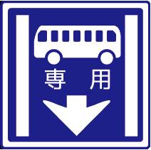 専用通行帯