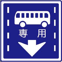 バス優先通行帯